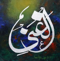 Javed Qamar, 12 x 12 inch, Acrylic on Canvas, Calligraphy Painting, AC-JQ-89