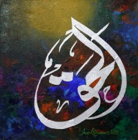 Javed Qamar, 12 x 12 inch, Acrylic on Canvas, Calligraphy Painting, AC-JQ-91