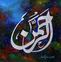 Javed Qamar, 12 x 12 inch, Acrylic on Canvas, Calligraphy Painting, AC-JQ-96