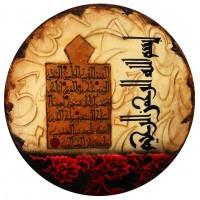 Mussarat Arif